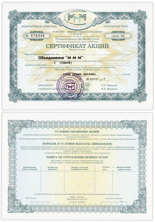 купить Сертификат на 1 акцию МММ 1994 серия АБ (без перфорации)