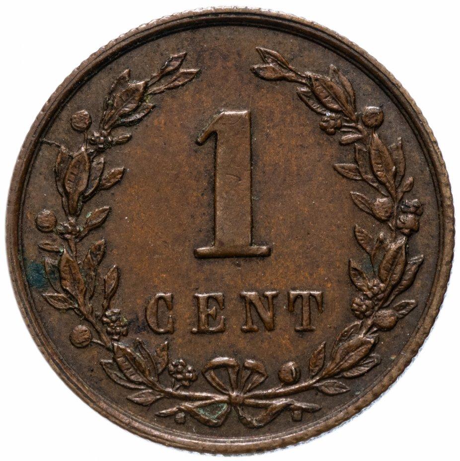 купить Нидерланды 1 цент (cent) 1898