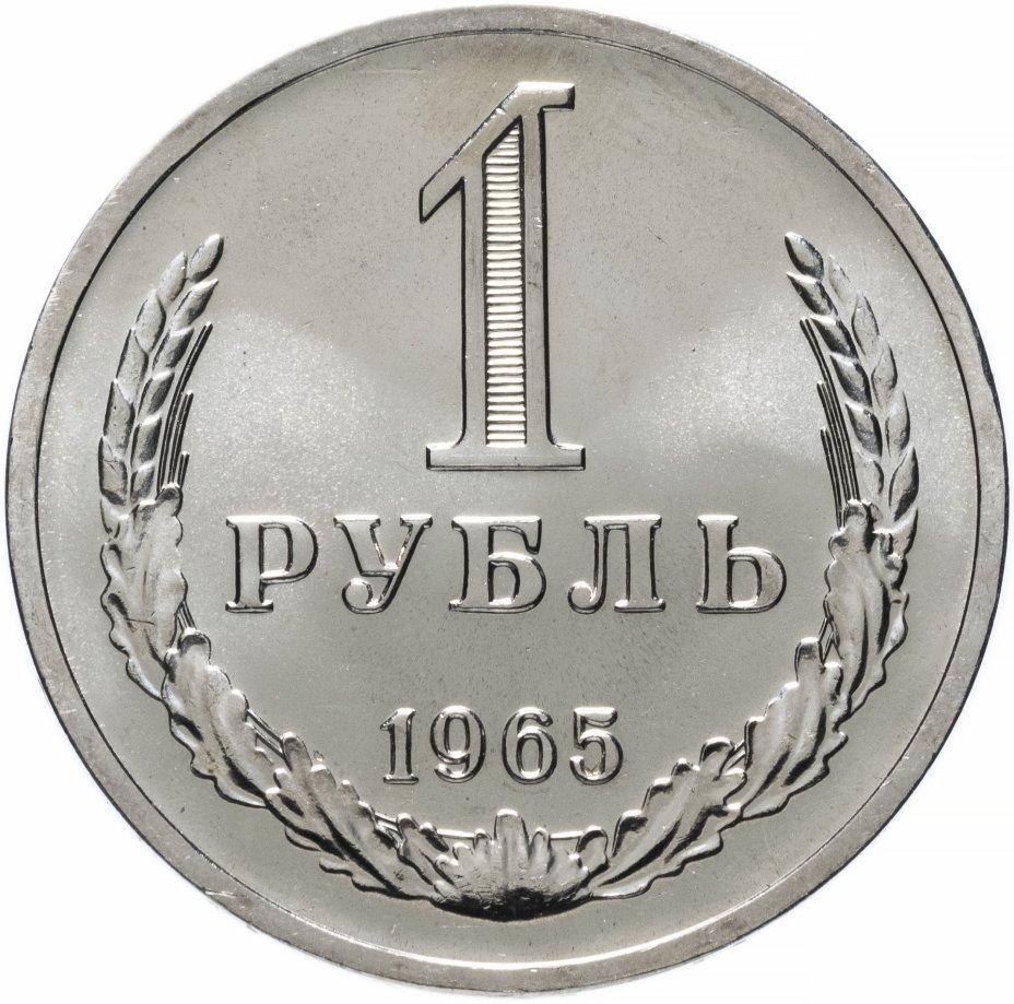 купить 1 рубль 1965 штемпельный блеск