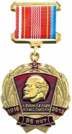 """купить Медаль КПРФ """"95 лет Ленинскому комсомолу"""", булавка"""