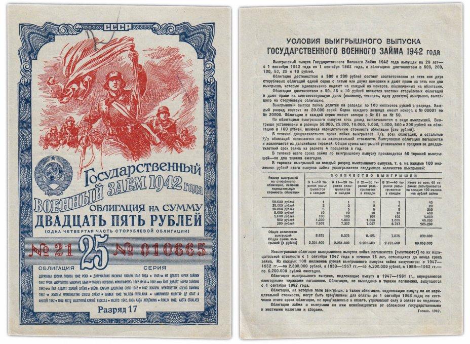 купить Облигация 25 рублей 1942 Государственный Военный Заем