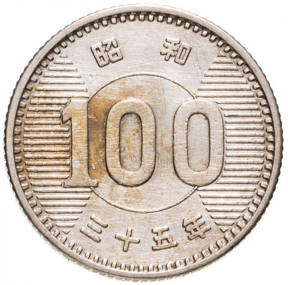 купить Япония 100 йен (yen) 1960