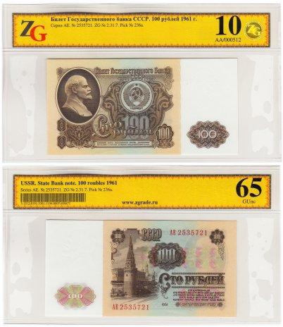 купить 100 рублей 1961 серия АЕ, В100.1Б по Засько, в слабе GUNC 65 ПРЕСС