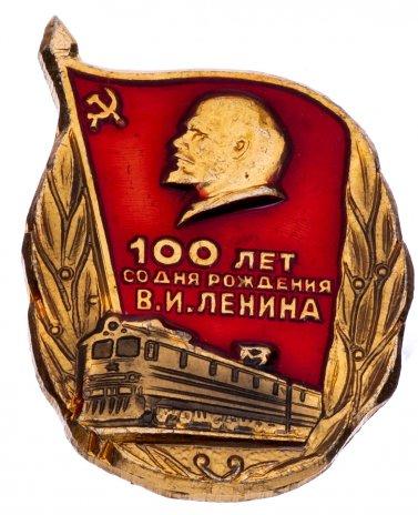 купить Значок  100 лет со дня рождения В.И. Ленина   (Разновидность случайная )