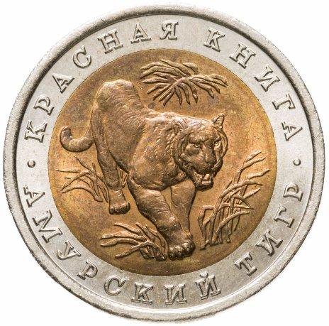 купить 10 рублей 1992 ЛМД Амурский тигр