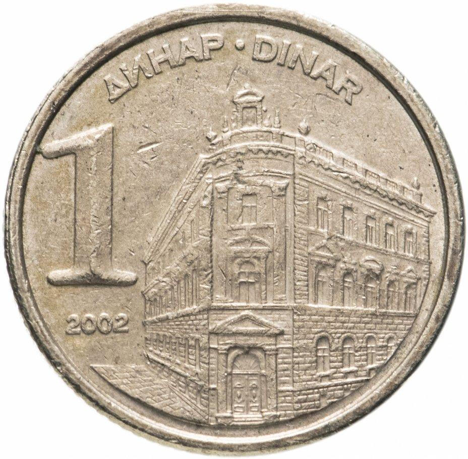 купить Югославия 1 динар (dinar) 2002