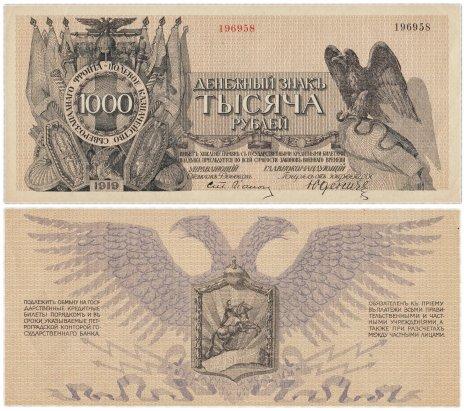 купить Юденич 1000 рублей 1919