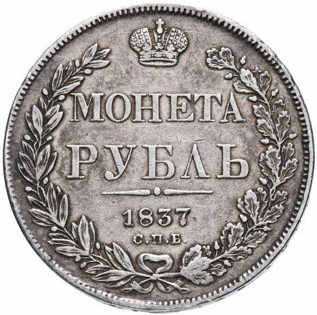 купить 1 рубль 1837 СПБ-НГ орёл 1838, реверс: венок 7 звеньев