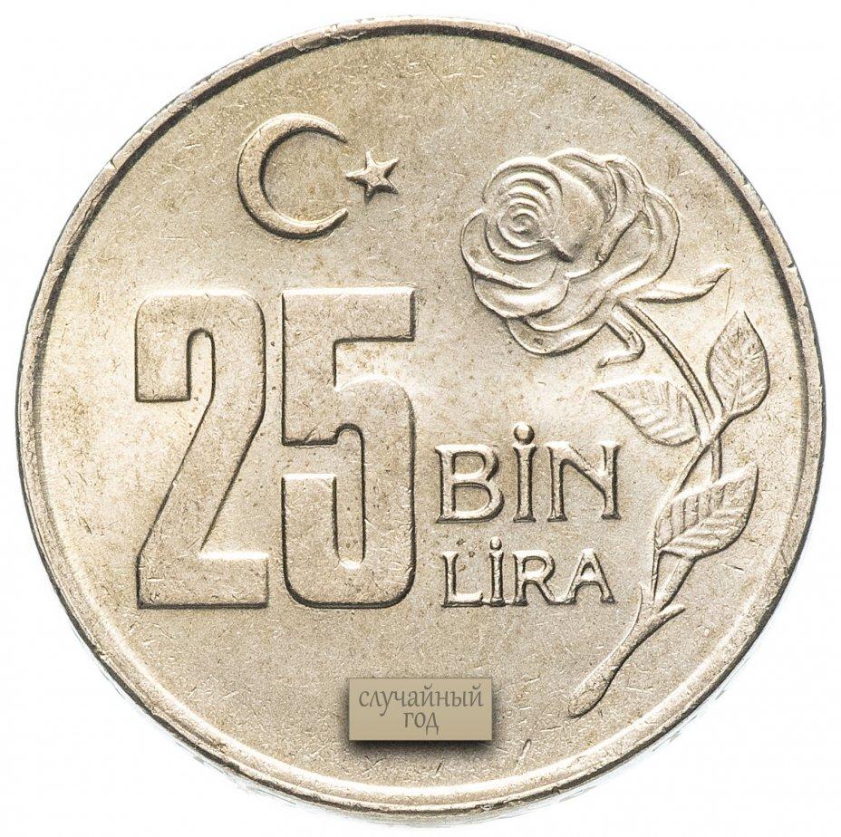купить Турция 25000 лир (25 bin lira) случайный год (1995-2000)
