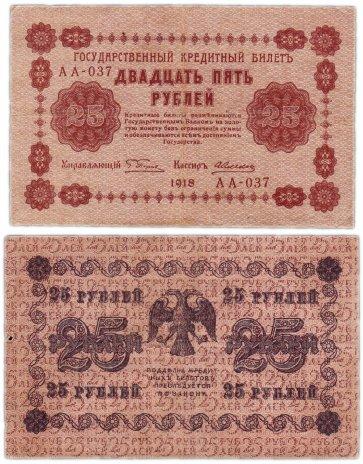 купить 25 рублей 1918 управляющий Пятаков