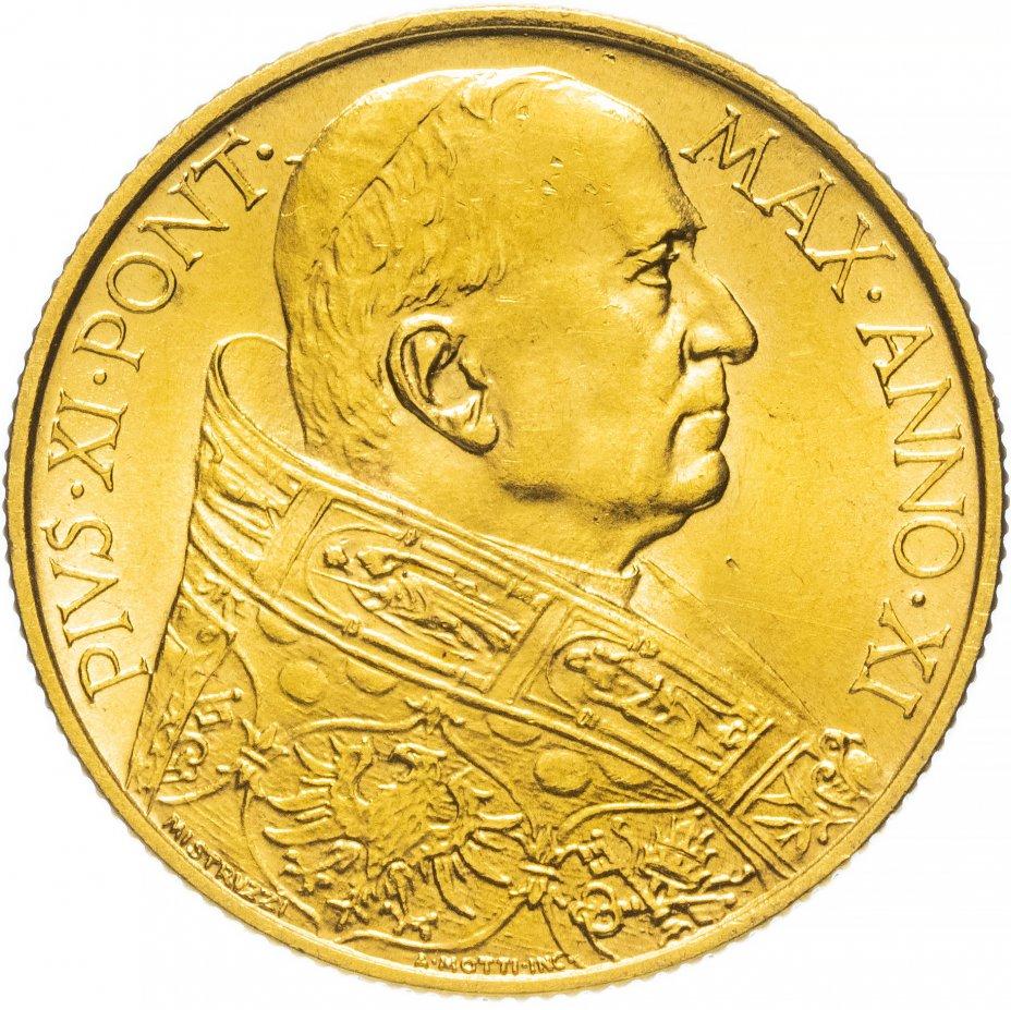 купить Ватикан 100лир (lire) 1932