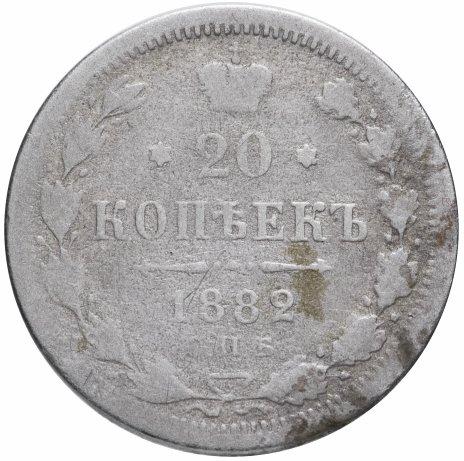купить 20 копеек 1882 СПБ-НФ
