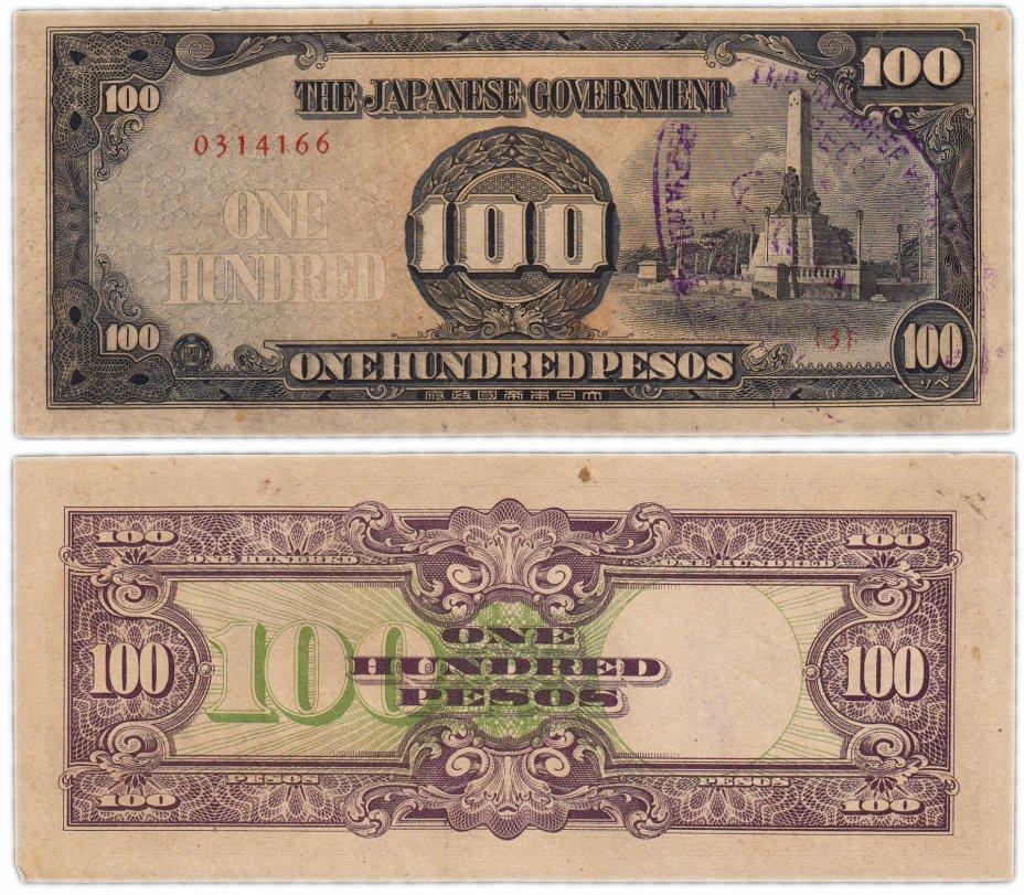 купить Филиппины (Японская оккупация) 100 песо 1943 (Pick 112) печать
