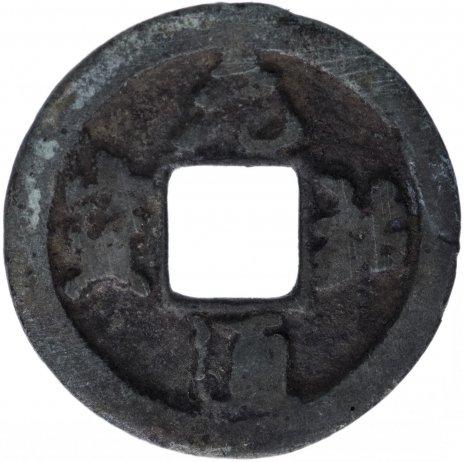 купить Северная Сун 1 вэнь (1 кэш) 1086-1093 император Сун Чжэ Цзун