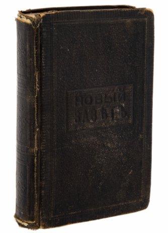 купить Новый Завет Господа нашего Иисуса Христа, бумага, печать, Синодальная типография, Российская Империя, 1887 г.