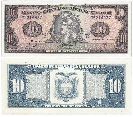 купить Эквадор 10 сукре 1988 (Pick 121a)