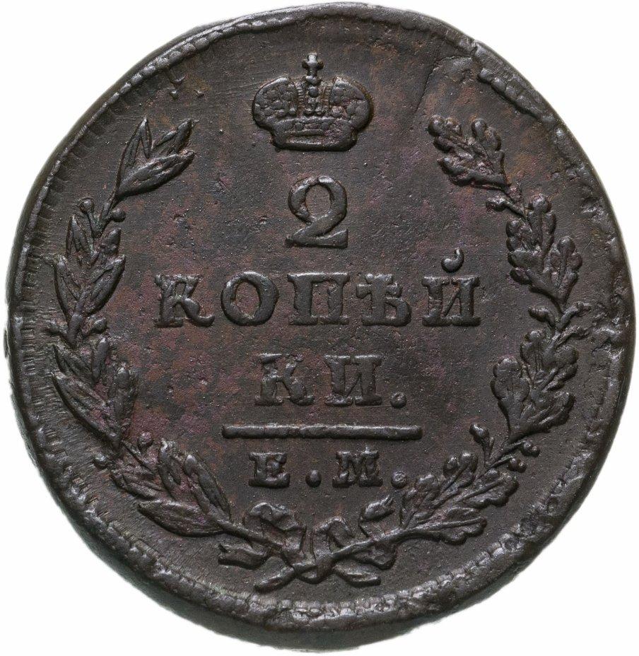 купить 2 копейки 1827 ЕМ-ИК