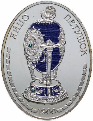 """купить Медаль """"Императорская коллекция Карла Фаберже. Яйцо Петушок"""""""