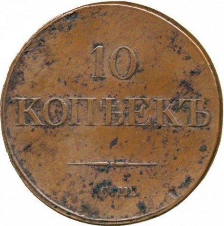 купить 10 копеек 1834 года СМ