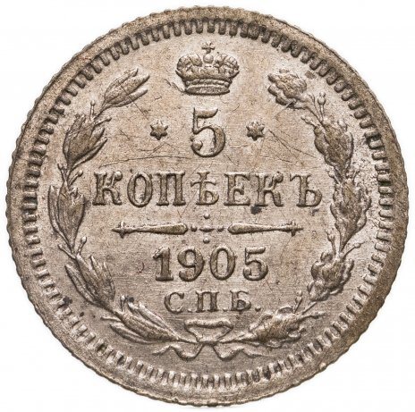 купить 5 копеек 1905 СПБ-АР