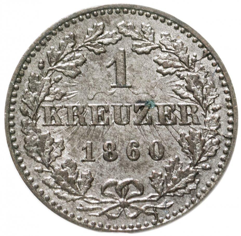 купить Франкфурт 1 крейцер 1860