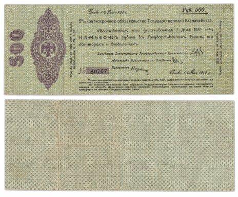 купить Колчак 500 рублей 1919 Обязательство, Май, Омск, без серии