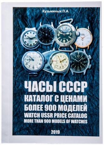 купить Часы СССР / Каталог с ценами / Более 900 моделей / Кузьминых П.А.
