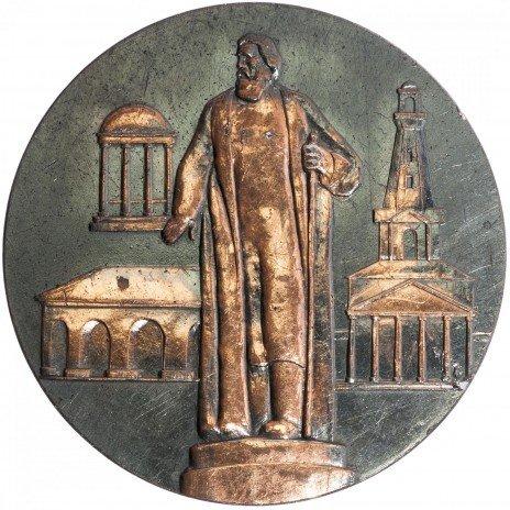 купить Медаль 825 лет Костроме 1977
