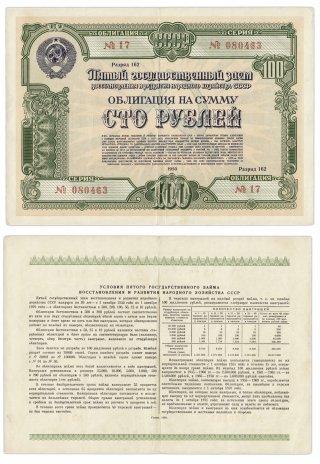 купить Облигация 100 рублей 1950 Пятый Государственный заем восстановления и развития народного хозяйства СССР