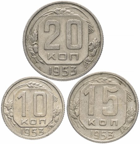 купить Набор монет 1953 года 10, 15 и 20 копеек (3 монеты)