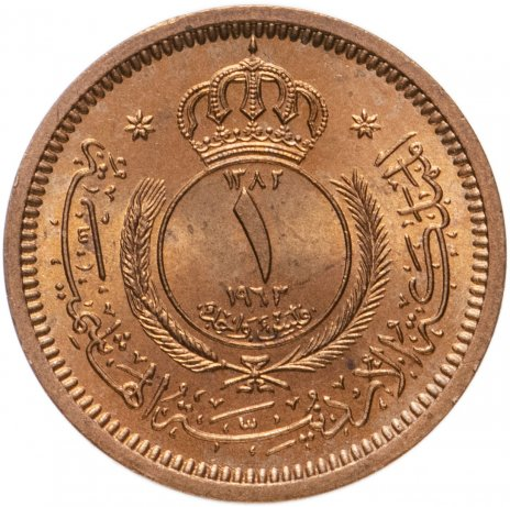 купить Иордания 1 филс 1963