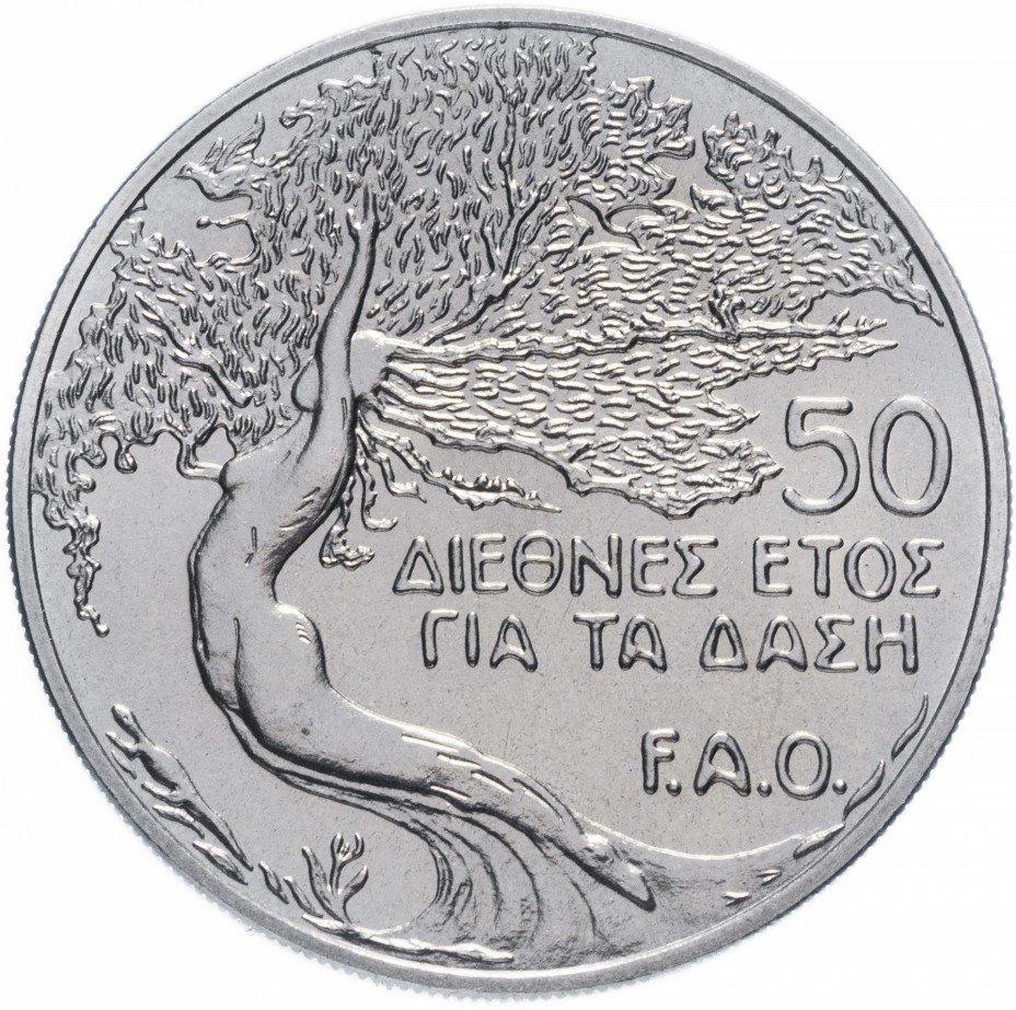 """купить Кипр 50 центов 1985 """"Международный год леса FAO"""""""