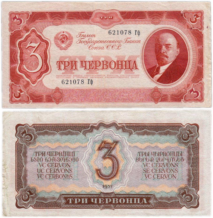 купить 3 червонца 1937 тип литер Большая/маленькая