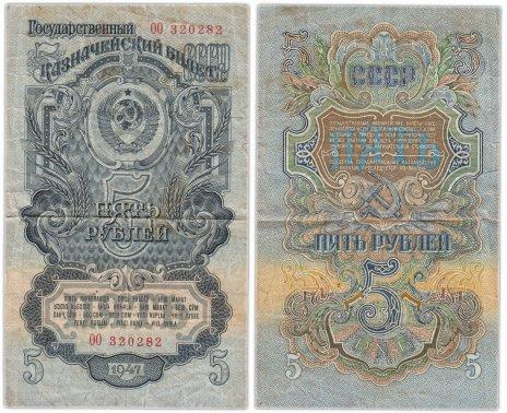 купить 5 рублей 1947 16 лент в гербе