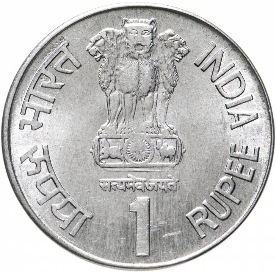 """купить Индия 1 рупия 2003 """"365 лет со дня рождения Вира Дургадасса"""""""