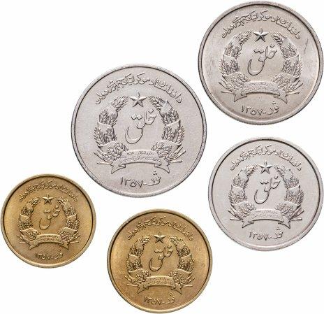 купить Афганистан, набор из 5 монет 1978 года (полный)