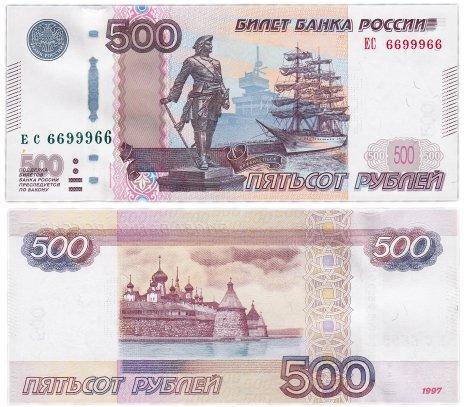 купить 500 рублей 1997 (модификация 2010) радар, красивый номер 6699966 ПРЕСС