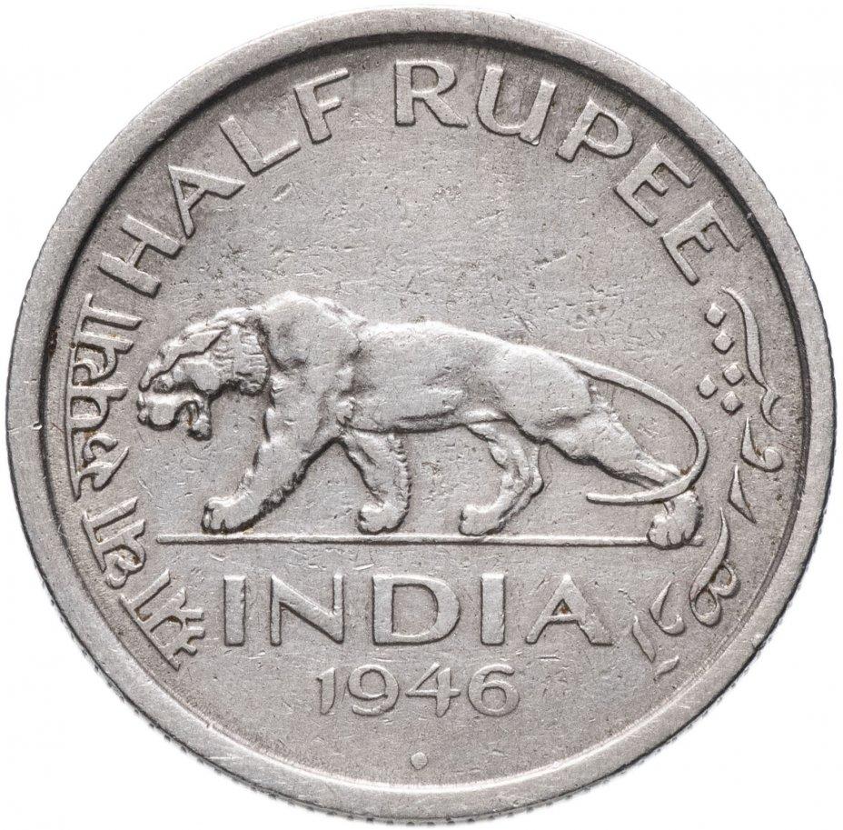 купить Индия (Британская) 1/2 рупии (rupee) 1946