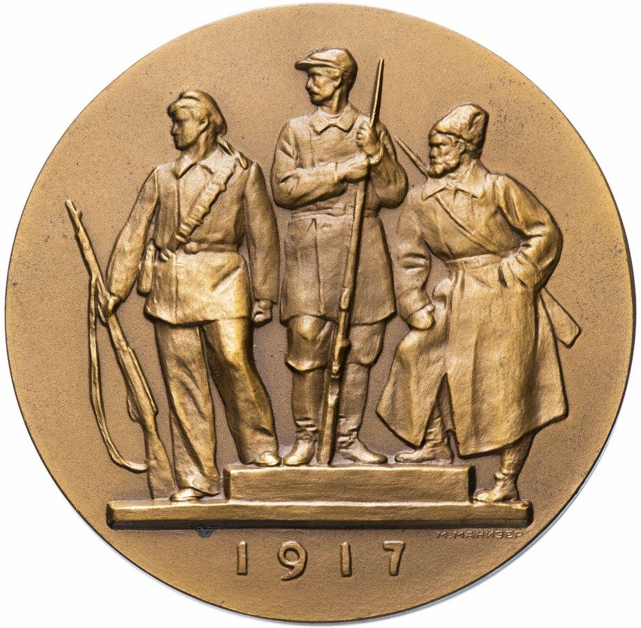 """купить Медаль """"В.И. Ленин в октябре"""""""