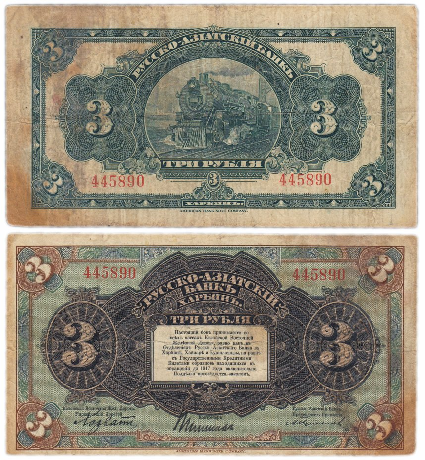 купить Харбин 3 рубля 1919 КВЖД Русско-Азиатский банк