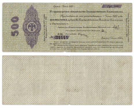 купить Колчак 500 рублей 1919 Обязательство, Июнь, Омск