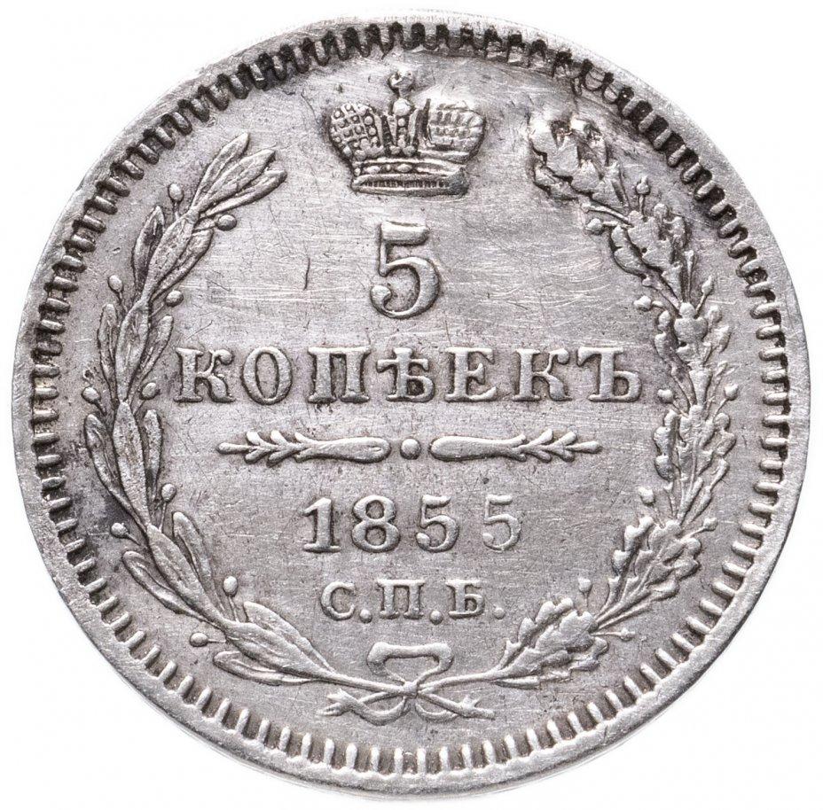 купить 5 копеек 1855 СПБ-HI