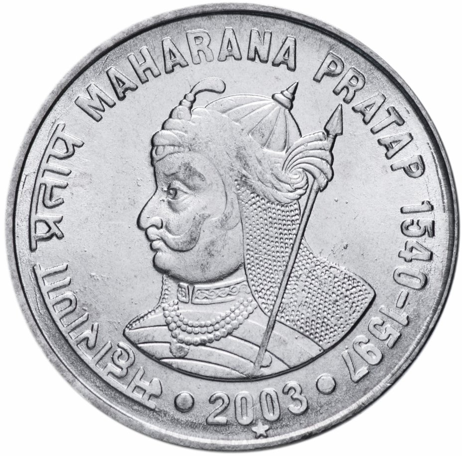 """купить Индия 1 рупия 2003 """"Махарана Пратап"""""""
