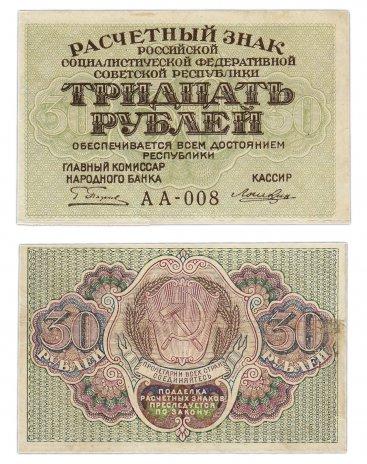 купить 30 рублей 1919 кассир Лошкин, Московская фабрика ГОЗНАК