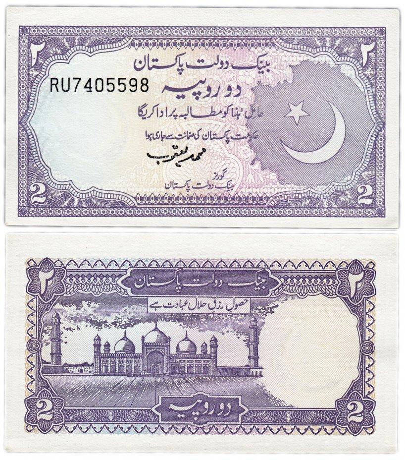 купить Пакистан 2 рупии 1985-1993 (Pick 37)
