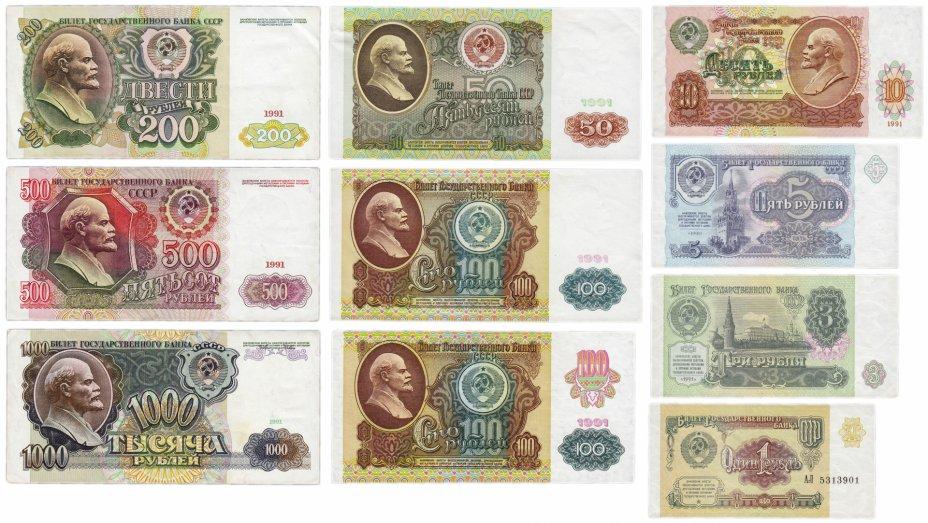 купить Полный набор банкнот образца 1991 года (10 бон)