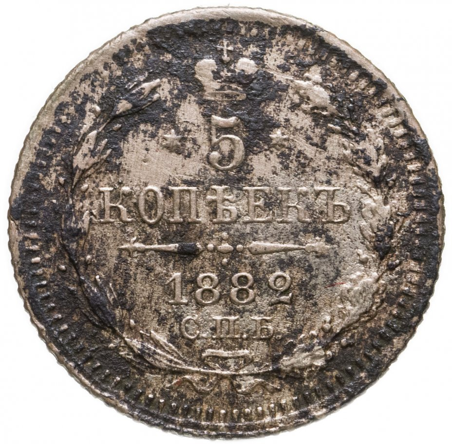 купить 5 копеек 1882 СПБ-НФ
