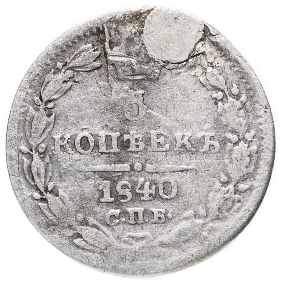 купить 5 копеек 1840 СПБ-НГ
