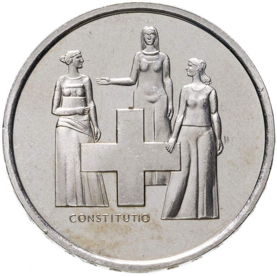 """купить Швейцария 5 франков 1974 """"100 лет Конституции"""""""