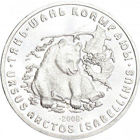 """купить Казахстан 50 тенге 2008 """"Красная книга - Тянь-шанский бурый медведь"""""""